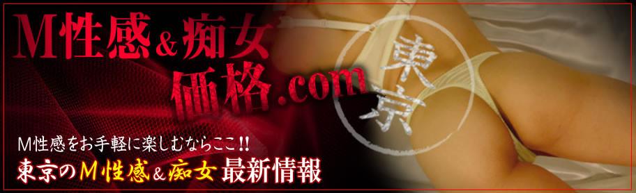 M性感・痴女専門! 東京のM性感・痴女のお店の価格情報と優良店のご紹介サイト